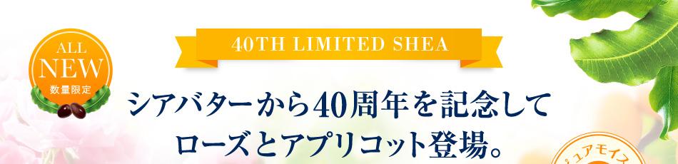 40th limited SHEA シアバターから40周年を記念してローズとアプリコット登場。