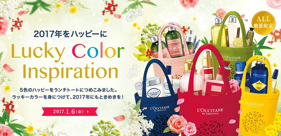 2017年をハッピーに Lucky Color  Inspiration