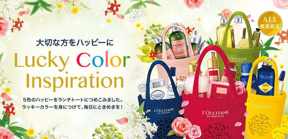大切な方をハッピーに Lucky Color  Inspiration