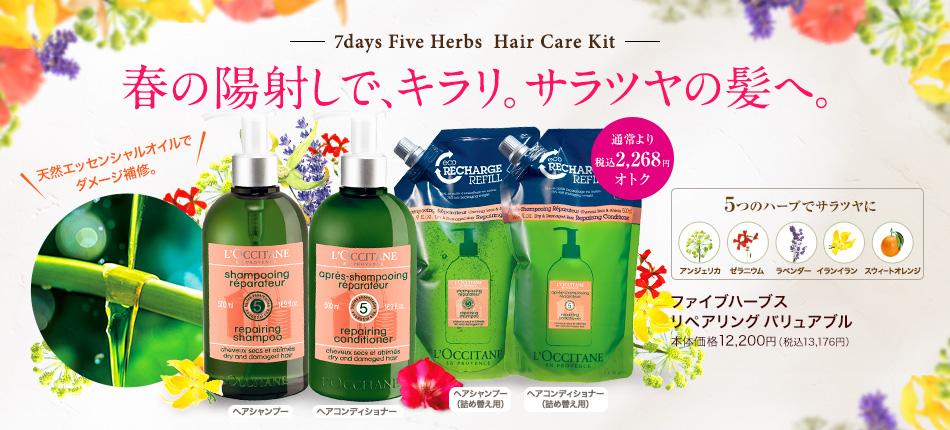 7days Five Herbs  Hair Care Kit 春の陽射しで、キラリ。サラツヤの髪へ。