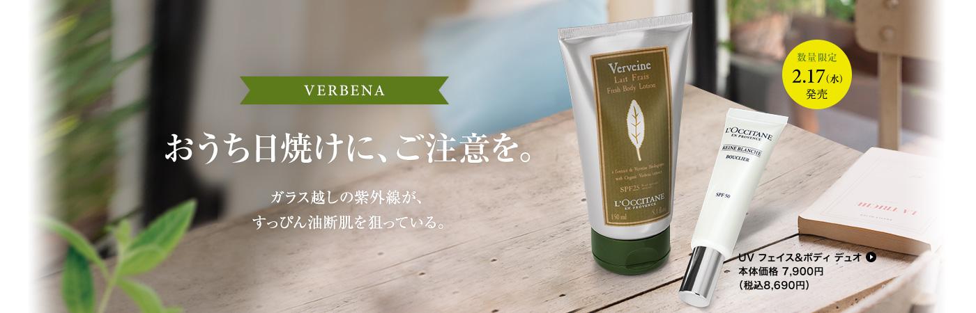 VERBENA おうち日焼けに、ご注意を。ガラス越しの紫外線が、 すっぴん油断肌を狙っている。