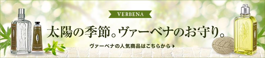 VERBENA 太陽の季節。ヴァーベナのお守り。ヴァーベナの人気商品はこちらから