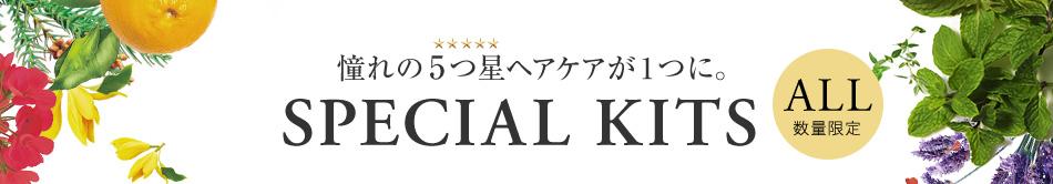 憧れの5つ星ヘアケアが1つに。SPECIAL KITS