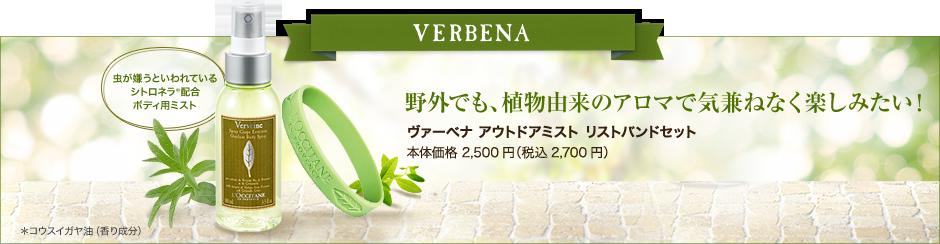 VERBENA 野外でも、植物由来のアロマで気兼ねなく楽しみたい!