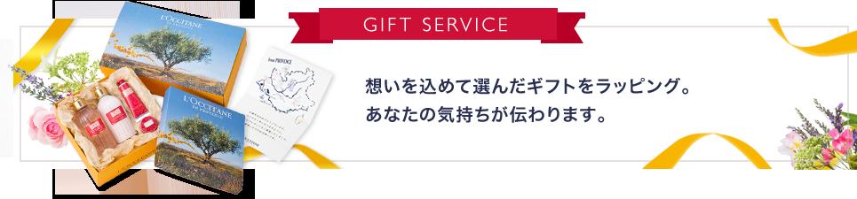 Gift Service 想いを込めて選んだギフトをラッピング。あなたの気持ちが伝わります。