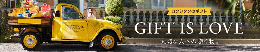 ロクシタンのギフト GIFT IS LOVE 大切なの人への贈り物。