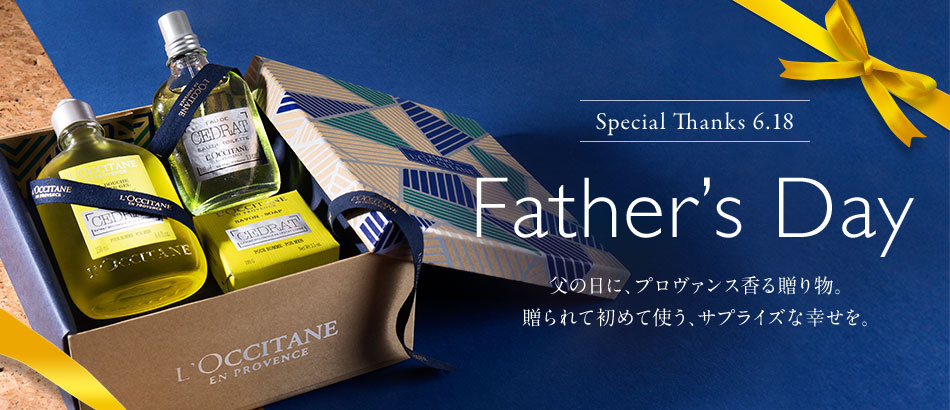Special Thanks 6.18 Father's Day 父の日に、プロヴァンス香る贈り物。 贈られて初めて使う、サプライズな幸せを。