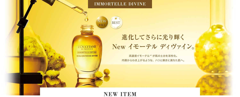 IMMORTELLE DIVINE 進化してさらに光り輝く New イモーテル ディヴァイン。高濃度イモーテル*1が肌の土台を活性化。 内側からわき上がるような、ハリと輝きに満ちた肌へ。