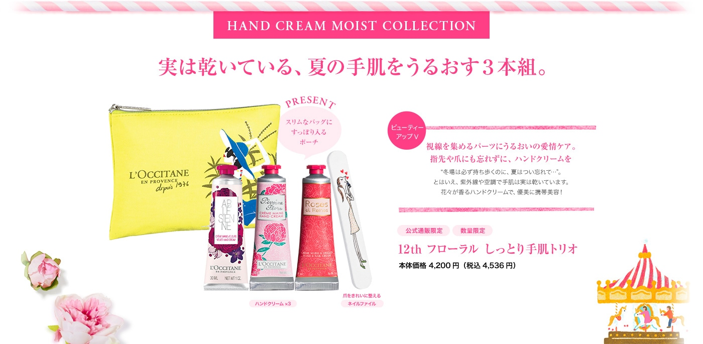 HAND CREAM MOIST COLLECTION