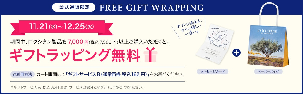 FREE GIFT WRAPPING ギフトラッピング無料