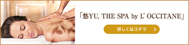 悠 YU, THE SPA BY L'OCCITANE