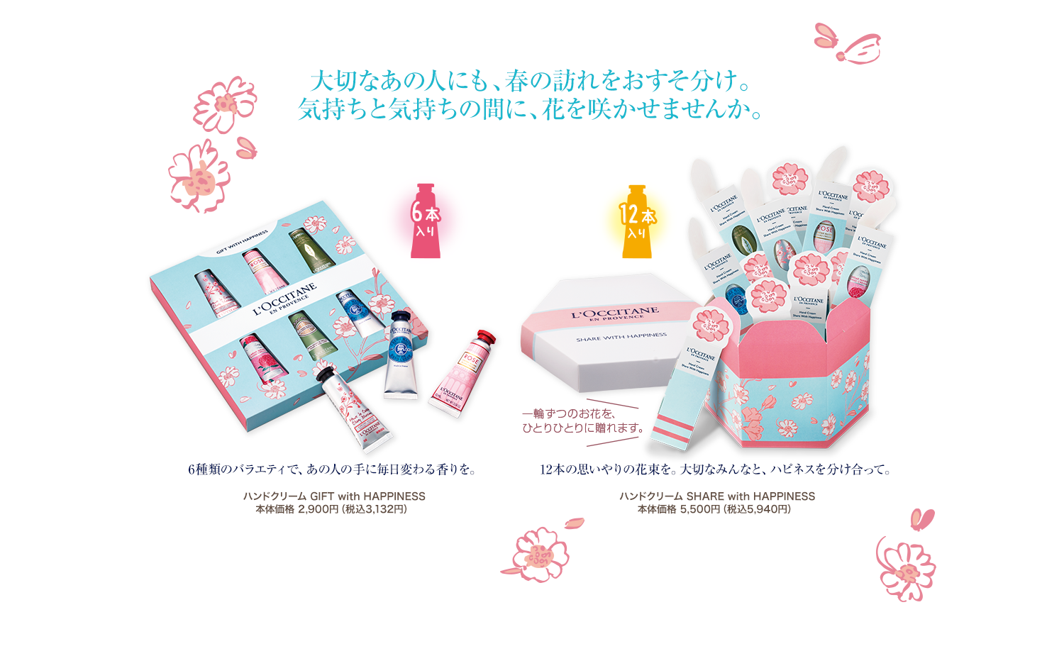 ハンドクリーム GIFT with HAPPINESS ハンドクリーム SHARE with HAPPINESS