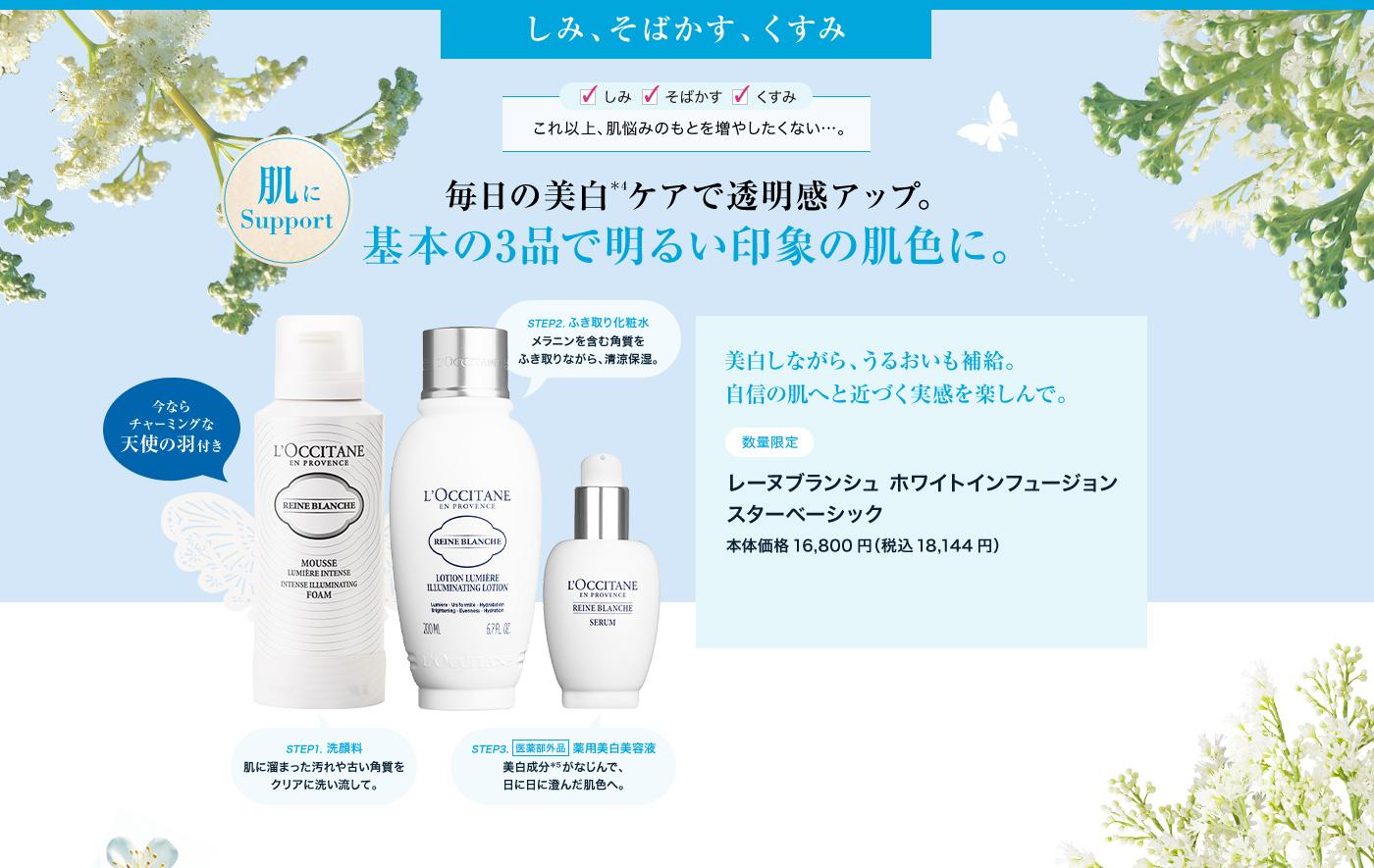 しみ、そばかす、くすみ 毎日の美白*4ケアで透明感アップ。 基本の3品で明るい印象の肌色に。