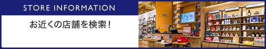 STORE INFORMATION お近くの店舗を検索!