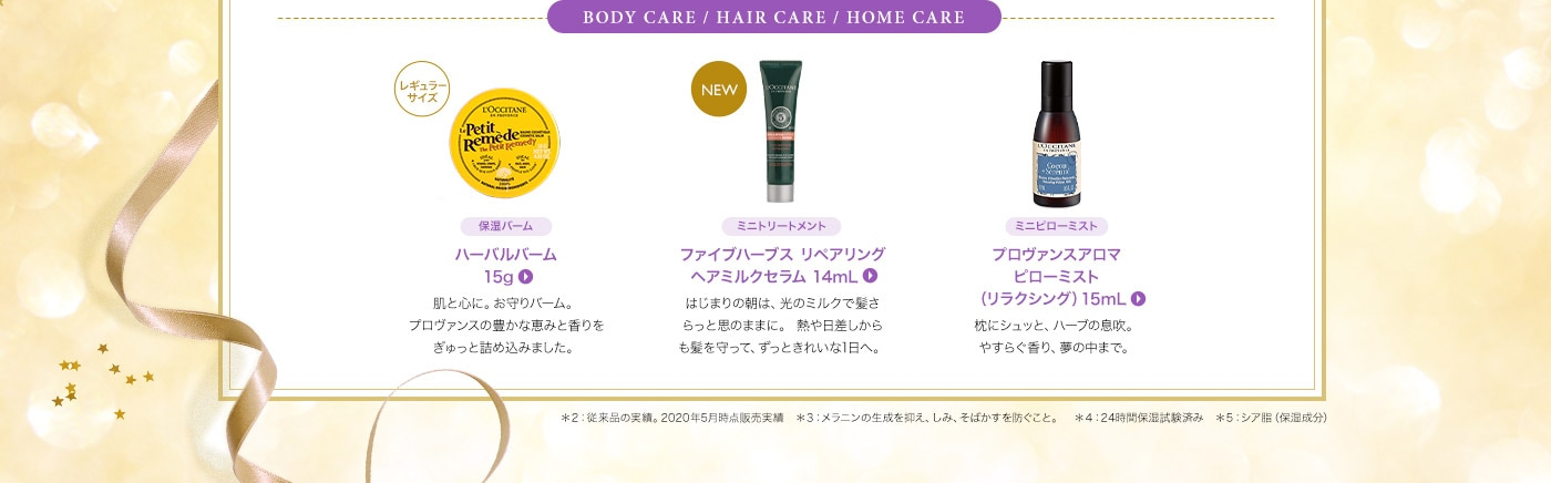 BODY CARE / HAIR CARE / HOME CARE