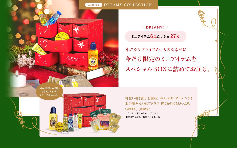 DREAMY COLLECTION小さなサプライズが、大きな幸せに! 今だけ限定のミニアイテムを スペシャルBOXに詰めてお届け。
