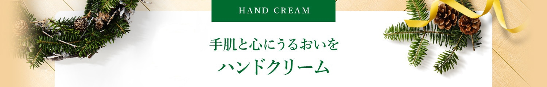 HAND CREAM 手肌と心にうるおいを ハンドクリーム