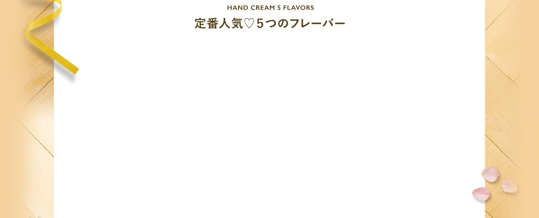 HAND CREAM 5 FLAVORS 定番人気♡5つのフレーバー