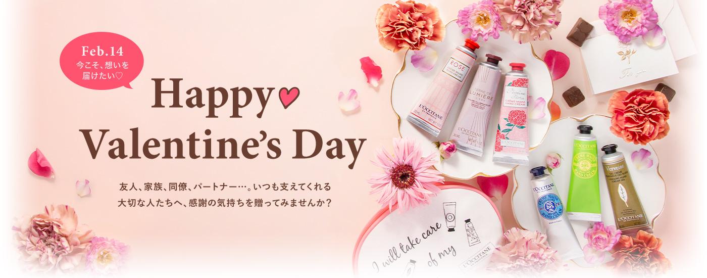 Happy Valentine's Day 友人、家族、同僚、パートナー…。いつも支えてくれる 大切な人たちへ、感謝の気持ちを贈ってみませんか?