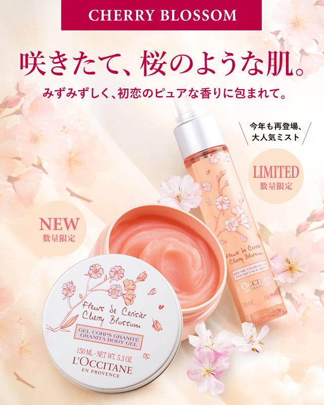 咲きたて、桜のような肌。