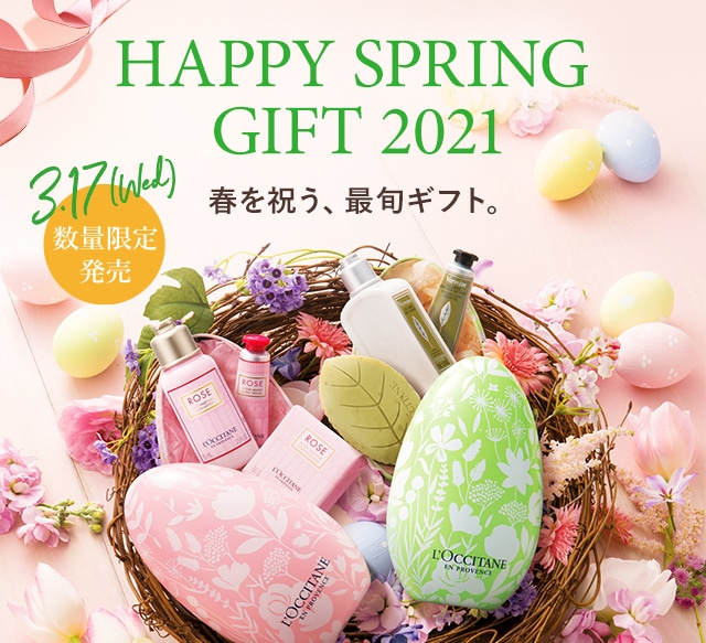 HAPPY SPRING GIFT 2021