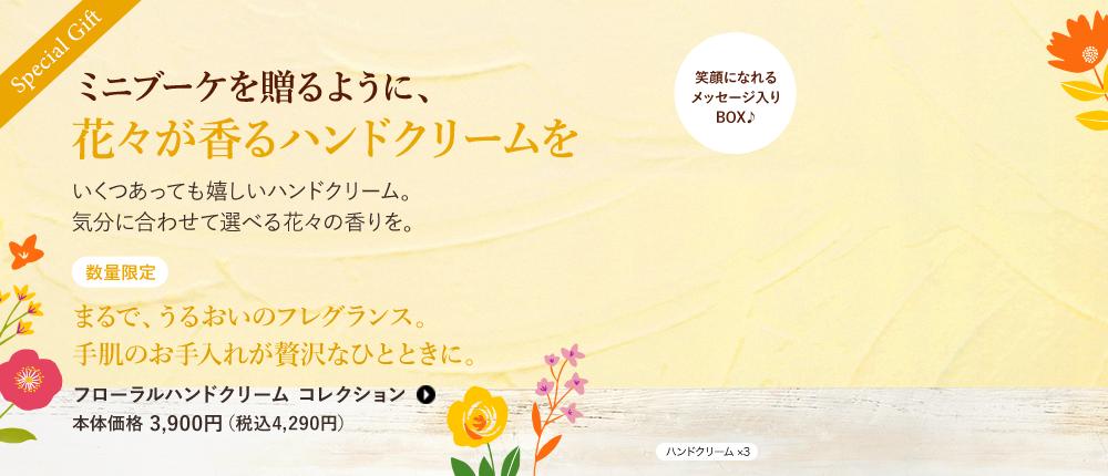 ミニブーケを贈るように、花々が香るハンドクリームを フローラルハンドクリーム コレクション
