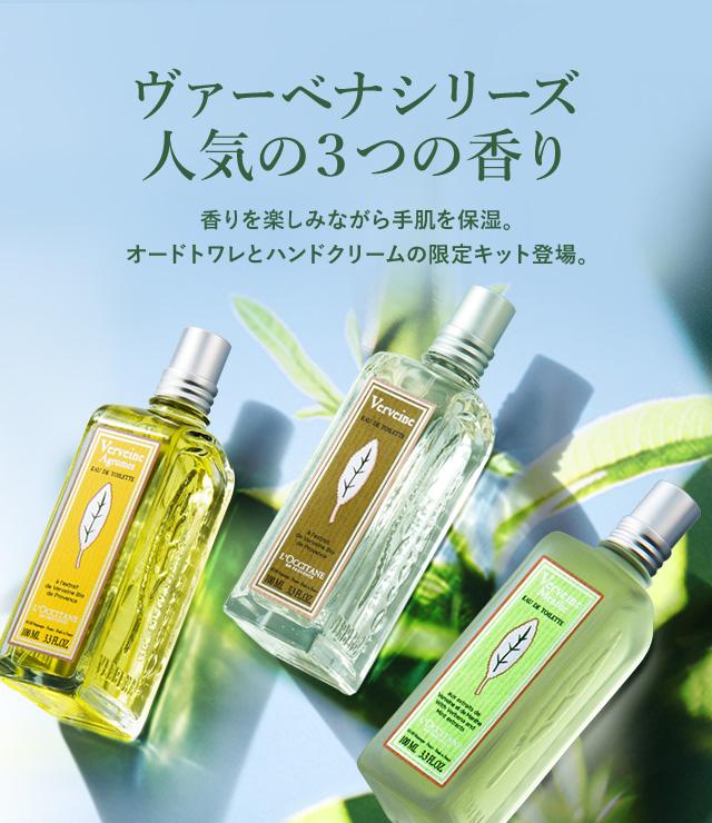 ヴァーベナシリーズ人気の3つの香り