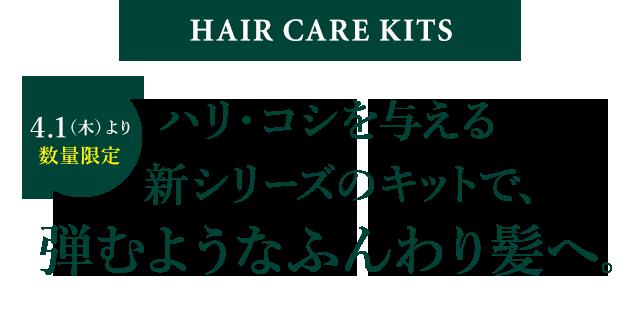 HAIR CARE KITS