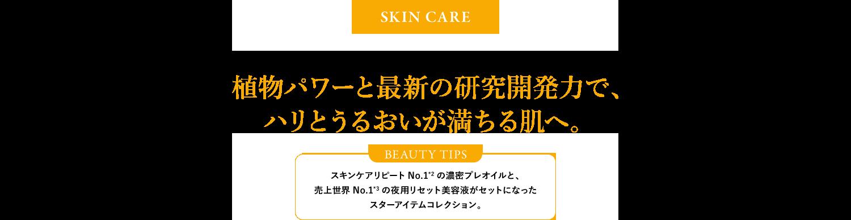 SKIN CARE 夏に加速する年齢肌に。植物パワーと最新の研究開発力で、ハリとうるおいが満ちる肌へ。