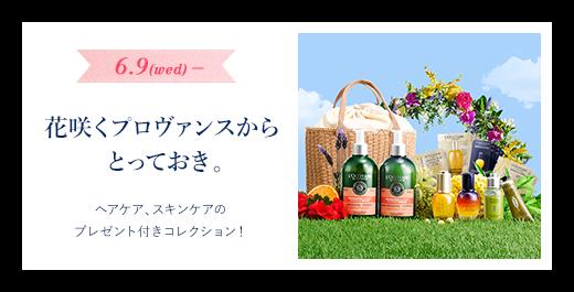 6.9(wed)~ 花咲くプロヴァンスからとっておき。ヘアケア、スキンケアのプレゼント付きコレクション!
