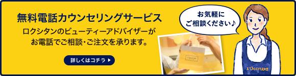 無料電話カウンセリングサービス