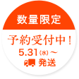 数量限定 予約受付中!5.31(水)〜 発送