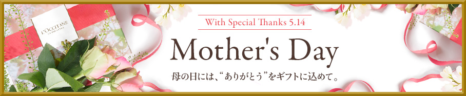 Mother's Day 母の日には、ありがとうをギフトに込めて。