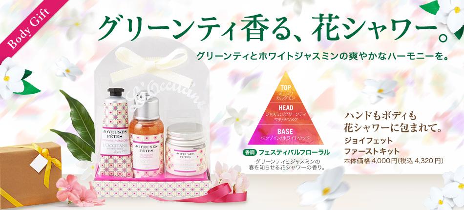 Body Gift グリーンティ香る、花シャワー。グリーンティとホワイトジャスミンの爽やかなハーモニーを。
