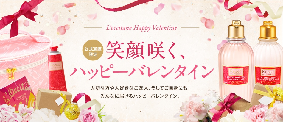 L'occitane Happy Valentine 笑顔咲く、ハッピーバレンタイン