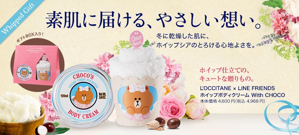 L'OCCITANE × LINE FRIENDS ホイップ ボディクリーム With CHOCO。