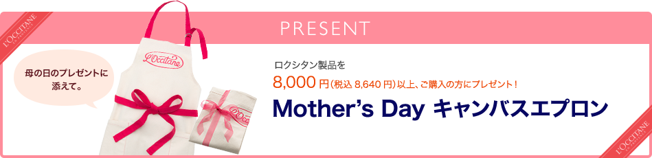 PRESENT  Mother's Day キャンバスエプロン