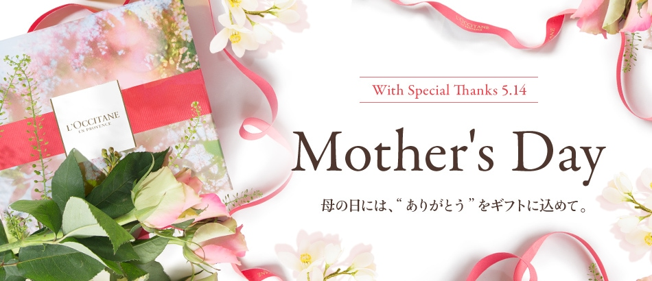 "With Special Thanks 5.14 Mother's Day 母の日には、""ありがとう""をギフトに込めて。"