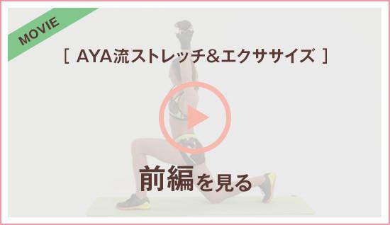 [ AYA流ストレッチ&エクササイズ ]前編を見る