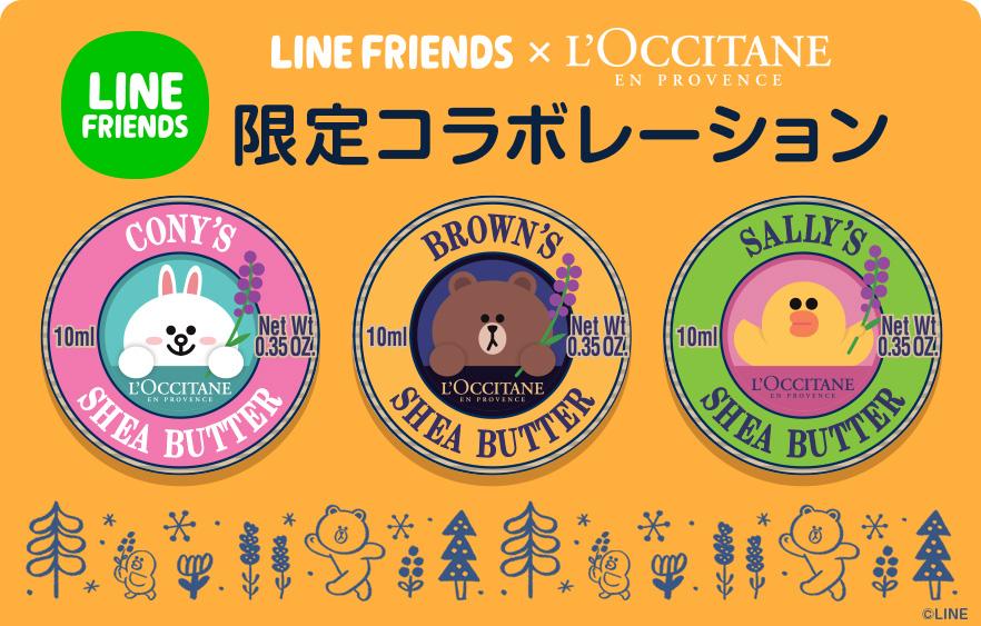 LINE FRIENDS × L'OCCITANE 限定コラボレーション