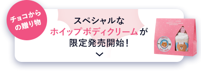 チョコからの贈り物スペシャルなホイップボディクリームが限定発売開始!