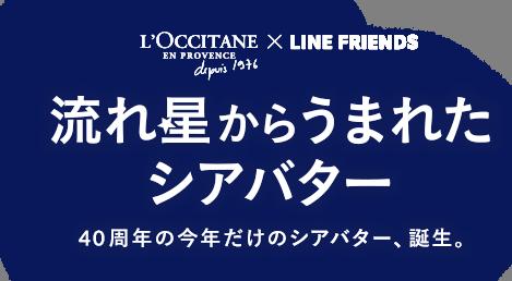 LINE FRIENDS L'OCCITANE 流れ星から生まれたシアバター 40周年の今年だけのシアバター、誕生。