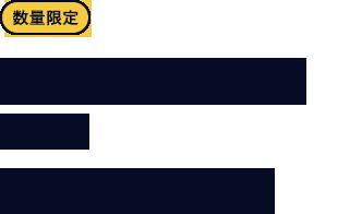 数量限定 L'OCCITANE × LINE FRIENDS 流れ星からうまれたシアバター 3個入り シアバター 10mL×3個 本体価格 4,000円(税込4,320円)