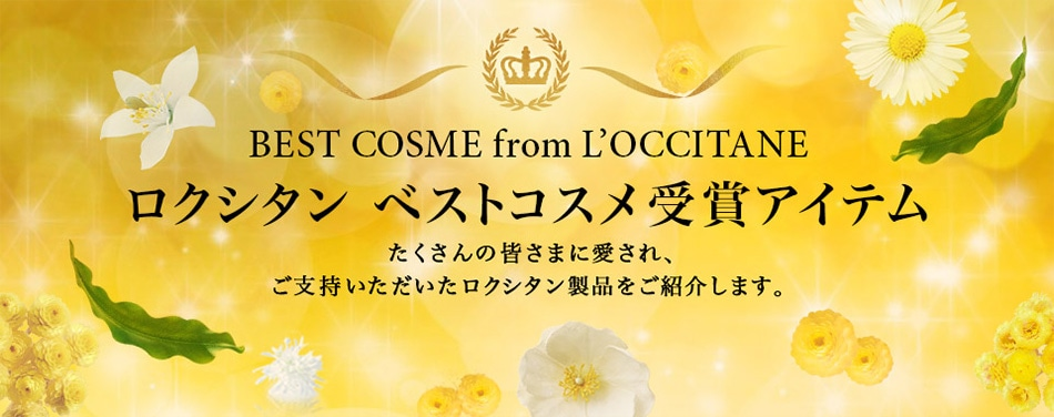 BEST COSME from L'OCCITANE ロクシタン ベストコスメ受賞アイテム