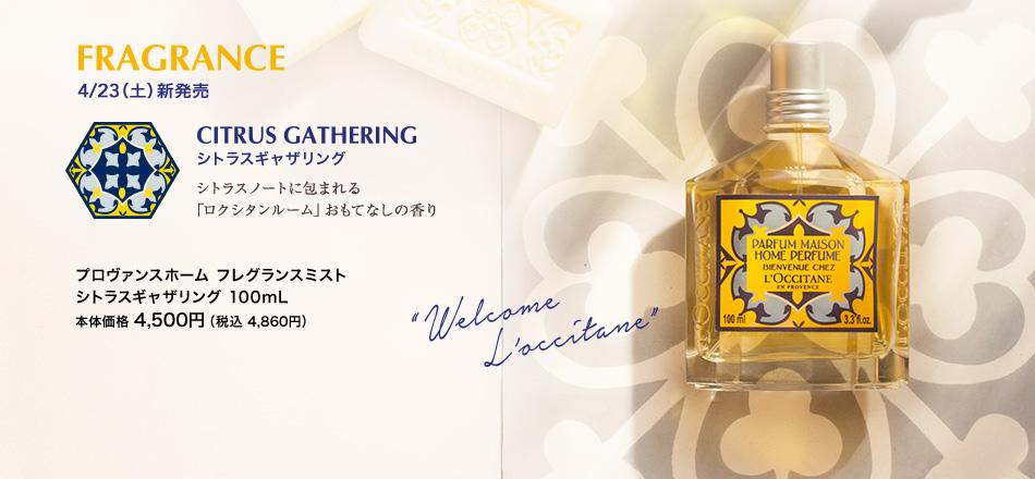 FRAGRANCE CITRUS GATHERING シトラスギャザリング シトラスノートに包まれる 「ロクシタンルーム」おもてなしの香り