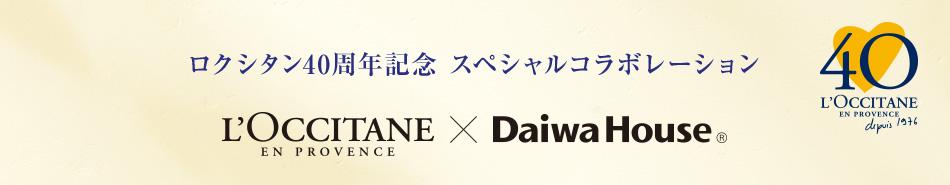 ロクシタン40周年記念 スペシャルコラボレーション L'OCCITANE × Daiwa House