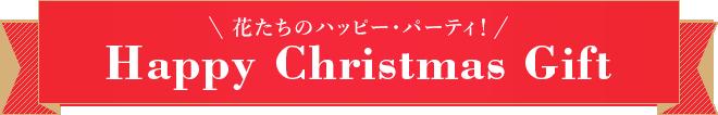 花たちのハッピー・パーティ! Happy Christmas Gift