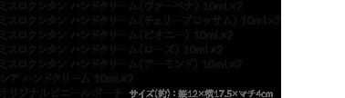 ミスロクシタン ハンドクリーム(ヴァーベナ) 10mL×2 ミスロクシタン ハンドクリーム(チェリーブロッサム) 10mL×2 ミスロクシタン ハンドクリーム(ピオニー) 10mL×2 ミスロクシタン ハンドクリーム(ローズ) 10mL×2 ミスロクシタン ハンドクリーム(アーモンド) 10mL×2 シア ハンドクリーム 10mL×2 オリジナルビニールポーチ  サイズ(約) : 縦12×横17.5×マチ4cm