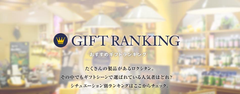 GIFT RANKING おすすめギフトランキング