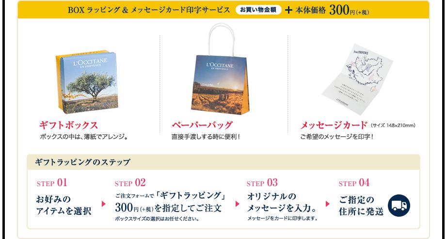 BOXラッピング&メッセージカード印字サービス お買い物金額 + 本体価格 300円(+税)